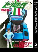 カウンタック 5(ヤングジャンプコミックスDIGITAL)