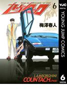 カウンタック 6(ヤングジャンプコミックスDIGITAL)
