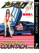 カウンタック 7(ヤングジャンプコミックスDIGITAL)