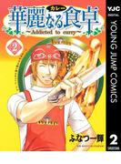 華麗なる食卓 2(ヤングジャンプコミックスDIGITAL)