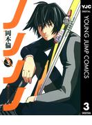 ノノノノ 3(ヤングジャンプコミックスDIGITAL)