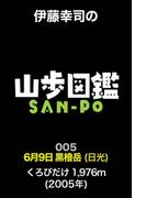 伊藤幸司の山歩図鑑 005 黒檜岳(日光)