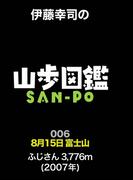 伊藤幸司の山歩図鑑 006 富士山