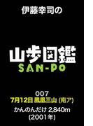 伊藤幸司の山歩図鑑 007 鳳凰三山