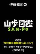 伊藤幸司の山歩図鑑 009 鹿島槍ヶ岳(北ア)