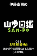 伊藤幸司の山歩図鑑 011 赤城山