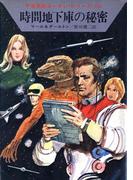 宇宙英雄ローダン・シリーズ 電子書籍版12 時間地下庫の秘密(ハヤカワSF・ミステリebookセレクション)
