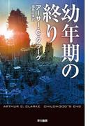 幼年期の終り(ハヤカワSF・ミステリebookセレクション)