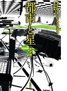 都市と星(新訳版)(ハヤカワSF・ミステリebookセレクション)