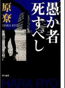 愚か者死すべし(ハヤカワSF・ミステリebookセレクション)