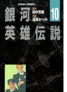 銀河英雄伝説(10)(Chara comics)