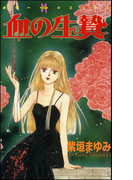 血の生贄 1巻(ホラーMシリーズ)