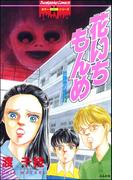 花いちもんめ 放課後の怪談(ホラーMシリーズ)