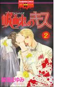 吸血鬼のキス 2巻(ホラーMシリーズ)