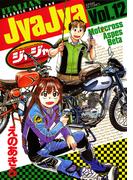 ジャジャ 12(サンデーGXコミックス)