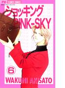 ショッキングPINK-SKY 6(フラワーコミックス)