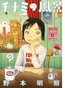 チナミの風景(IKKI コミックス)