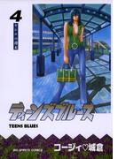 ティーンズブルース 4(ビッグコミックス)