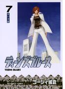ティーンズブルース 7(ビッグコミックス)