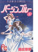 バージンブルー 4(フラワーコミックス)