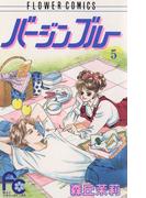 バージンブルー 5(フラワーコミックス)