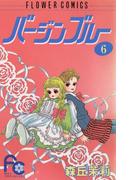 バージンブルー 6(フラワーコミックス)