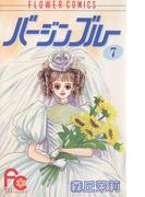 バージンブルー 7(フラワーコミックス)