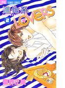 進化系LOVERS 2(フラワーコミックス)