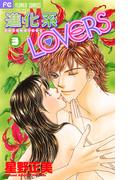進化系LOVERS 3(フラワーコミックス)