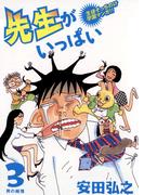 先生がいっぱい 3(ビッグコミックス)