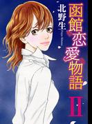 函館恋愛物語(2)(恋愛LoveMAX)