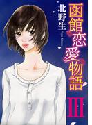 函館恋愛物語(3)(恋愛LoveMAX)