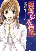 函館恋愛物語(1)(恋愛LoveMAX)