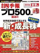 会社四季報プロ500 2013年新春号