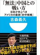 「無法」中国との戦い方 日本が学ぶべきアメリカの最新「対中戦略」(小学館101新書)(小学館101新書)