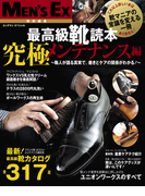 最高級靴読本 究極メンテナンス編(ビッグマン・スペシャル)