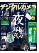 デジタルカメラマガジン 2013年1月号