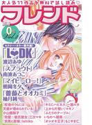 別冊フレンド0号Vol.2(別冊フレンド)