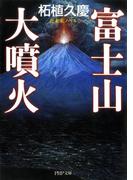近未来ノベル 富士山大噴火(PHP文庫)