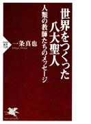 世界をつくった八大聖人(PHP新書)
