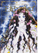 王妃マルゴ VOLUME1 (愛蔵版コミックス)