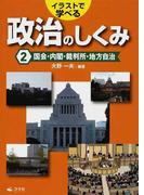 イラストで学べる政治のしくみ 2 国会・内閣・裁判所・地方自治