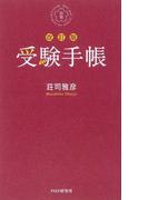 受験手帳 改訂版