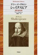 シェイクスピア 言語・欲望・貨幣 (平凡社ライブラリー)(平凡社ライブラリー)