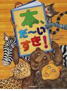 本、だ~いすき!