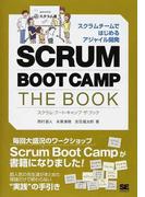 SCRUM BOOT CAMP THE BOOK スクラムチームではじめるアジャイル開発