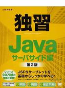 独習Java 第2版 サーバサイド編