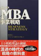 グロービスMBA事業戦略
