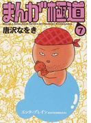 まんが極道 7 (BEAM COMIX)(ビームコミックス)
