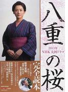 2013年NHK大河ドラマ「八重の桜」完全読本 正 (NIKKO MOOK)